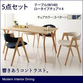 北欧スタイル 北欧モダン モダンインテリア ダイニング ULALU ウラル 5点セット(テーブル+チェア4脚) ロータイプ W140ダイニングセット テーブル 食卓 椅子 チェア ファミリー 新婚夫婦 4人用 ダイニングテーブルセット ダイニングテーブル イス・チェア