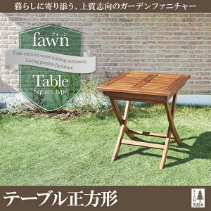 チーク天然木 折りたたみ式本格派リビングガーデンファニチャー fawn フォーン テーブル 正方形 W70アウトドア ガーデニング ガーデン家具 庭 ベランダ グランピング テラス イス チェアー