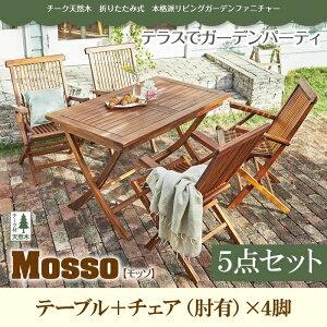 チーク天然木 折りたたみ式本格派リビングガーデンファニチャー mosso モッソ 5点セット(テーブル+チェア4脚) チェア肘有 W120アウトドア ガーデニング 庭 ベランダ デッキ キャンピング グラ