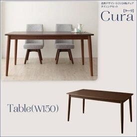 北欧デザイン ダイニング cura クーラ ダイニングテーブル W150 テーブル単品 テーブルテーブル ダイニング 机 食卓 家族 ファミリー コンパクト