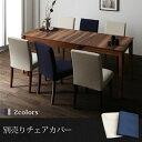 天然木ウォールナット材 伸縮式ダイニング Bolta ボルタ チェア別売りカバー(1枚)別売りカバー単品 椅子用カバー単品…
