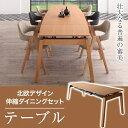 伸長テーブル 伸縮テーブル 北欧スタイル 天然木オーク材 スライド伸縮式ダイニングセット MALIA マリア ダイニングテ…