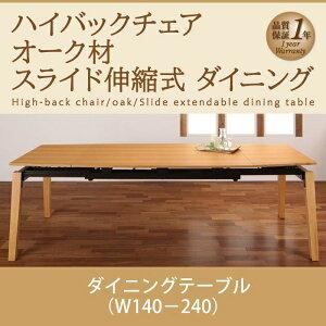 伸長テーブル 伸縮テーブル 北欧スタイル ハイバックチェア オーク材 スライド伸縮式ダイニング Libra ライブラ ダイニングテーブル W140-240テーブル単品 ダイニング 伸長テーブル 伸長式 伸