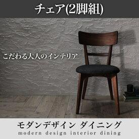 モダンデザインダイニング Le qualite ル・クアリテ ダイニングチェア 2脚組 椅子2脚セット 椅子単品 椅子 チェア チェアー 1人掛けチェア 一人掛け イス・チェア ダイニングチェア