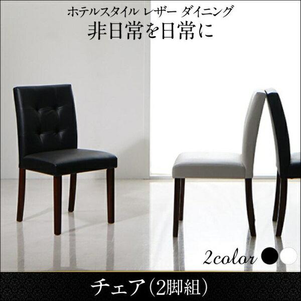 モダンデザイン ホテルスタイル レザー ダイニング Le Hyatt ル・ハイアット ダイニングチェア 2脚組 椅子2脚セット 椅子単品 椅子 1人掛け椅子 1人掛けチェア ホワイト ブラック 白 黒 スタイリッシュ 1人掛けチェア 一人掛け イス・チェア ダイニングチェア