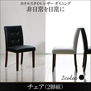 モダンデザイン ホテルスタイル レザー ダイニング Le Hyatt ル・ハイアット ダイニングチェア 2脚組 椅子2脚セット 椅子単品 椅子 1人掛け椅子 1人掛けチェア ホワイト ブラック 白 黒 スタイ