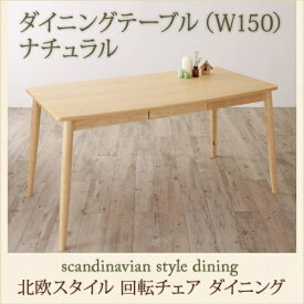 北欧スタイル 回転チェア ダイニング TOLV トルブ ダイニングテーブル ナチュラル W150 テーブル単品 テーブルテーブル単品販売 ダイニング 机 食卓 家族 ファミリー コンパクト ダイニングテーブル テーブル 椅子 食卓 製 シンプル