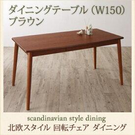 北欧スタイル 回転チェア ダイニング TOLV トルブ ダイニングテーブル ブラウン W150 テーブル単品 テーブルテーブル ダイニング 机 食卓 家族 ファミリー コンパクト