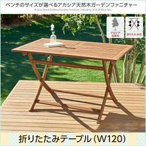 アカシア天然木 ガーデンファニチャー Efica エフィカ テーブル W120アウトドア ガーデニング ガーデン家具 庭 ベランダ デッキ キャンピング グランピング テラス イス チェアー キャンプ カ