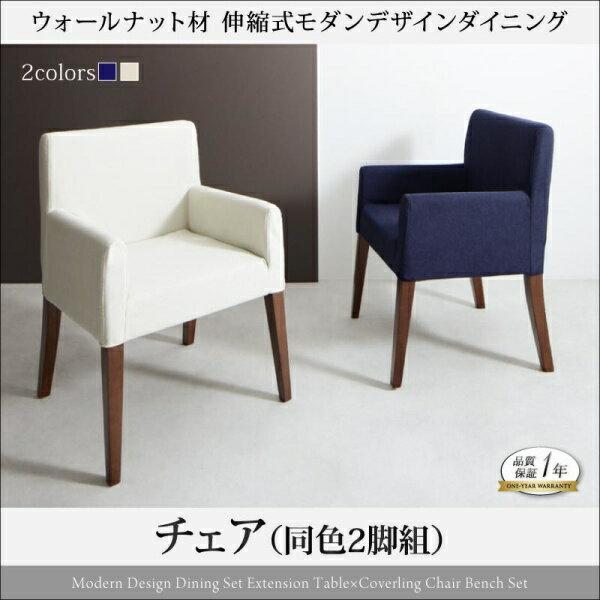 ウォールナット材 伸縮式 モダンデザインダイニング MADAX マダックス ダイニングチェア 2脚組椅子単品 椅子 チェア チェアー ベンチ ダイニング 2脚セット 1人掛け椅子 1人掛けチェア イス・チェア チェアー