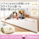 ソファになるから収納いらず 3サイズから選べる家族で寝られるマットレス ワイドK280こたつ リビング カーペット 保温…