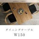 北欧スタイル 天然木オーク無垢材 北欧デザイナーズ ダイニングセット C.K. シーケー ダイニングテーブル W150テーブ…