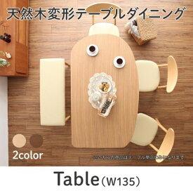 天然木 変形テーブルダイニング Visuell ヴィズエル ダイニングテーブル W135テーブル単品 テーブル 机 食卓 PCデスク ダイニング コンパクトデスク ワンルーム 単身赴任 リビングテーブル カフェ 木製 カフェテーブル