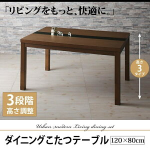 こたつ & ダイニング こたつ ダイニング こたつもソファも高さ調節可能 アーバンモダン・リビングダイニング Jurald ジュラルド ダイニング こたつテーブル W120 テーブル テーブル単品 食卓