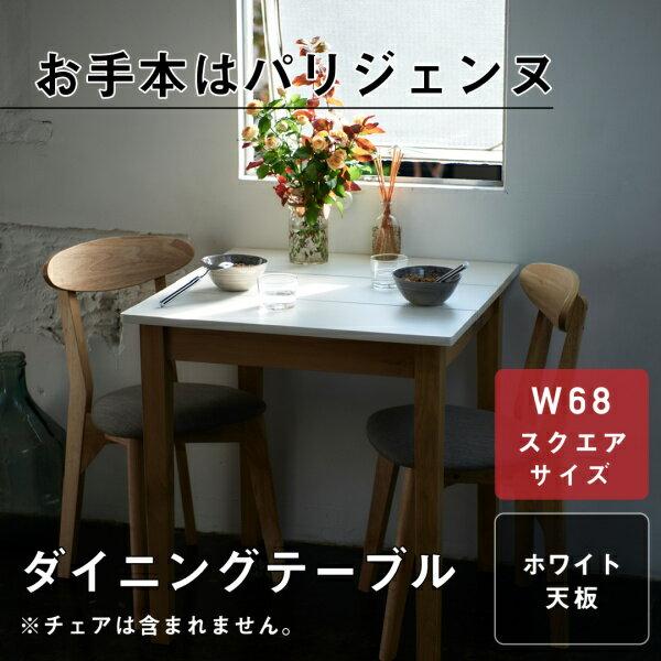 メゾンスタイル コンパクトダイニング 家事用 PCデスク W68cm スクエアサイズのコンパクトダイニングテーブルセット FAIRBANX フェアバンクス ダイニングテーブル ホワイト×ナチュラル W68ダイニングセット テーブル 食卓 椅子 チェア ファミリー