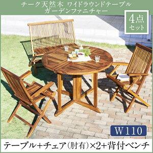 チーク天然木 ワイドラウンドテーブルガーデンファニチャー Abelia アベリア 4点セット(テーブル+チェア2脚+背付ベンチ1脚) チェア肘有 W110アウトドア ガーデニング ガーデン家具 庭 ベランダ