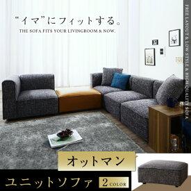 レイアウト自由自在 ユニットデザインコーナーソファセット UNONU ウノン オットマンソファ カウチソファ 北欧 カントリー ナチュラル シンプル リビング 木製 北欧デザイン 北欧家具 sofa ソファー ロータイプ 一人暮らし