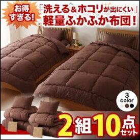 セット布団2組 10点セット&20点セット(10点セット)来客用ふとん 掛布団 敷布団 組み布団 枕カバー 備え付け シングル 収納ケース 寝具セット