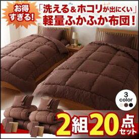 セット布団2組 10点セット&20点セット(20点セット)来客用ふとん 掛布団 敷布団 組み布団 枕カバー 備え付け シングル 収納ケース 寝具セット