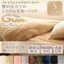 プレミアムマイクロファイバー贅沢仕立てのとろける毛布・パッド【gran】グラン 発熱わた入り2枚合わせ毛布+敷パッド シングル