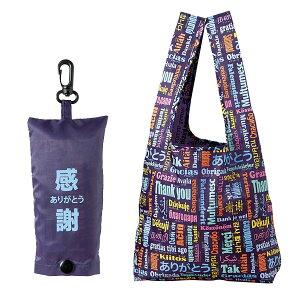 世界のありがとう エコバッグ eco bag ecoバック※普通郵便で配送予定(宅急便配送を希望の場合はプラス送料500円)【包装不可】