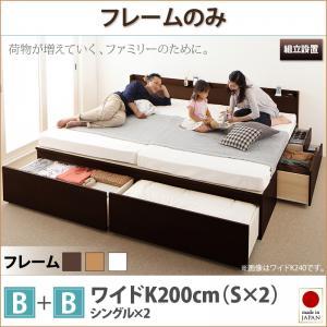 組立設置サービス付 日本製ベッド 国産ベッド 日本製 大容量収納ファミリーチェストベッド TRACT トラクト ベッドフレームのみ B+B ワイドK200マットレス無 マットレス別 ベットフレーム単品 収納ベッド ワイド収納