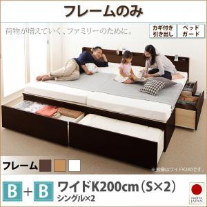 日本製ベッド 国産ベッド 日本製 鍵・ガード付き大容量収納ファミリーチェストベッド TRACT トラクト ベッドフレームのみ B+B ワイドK200ファミリー 連結ベッド 家族ベッド マットレス無 マットレス別 ベットフレーム単品 家族