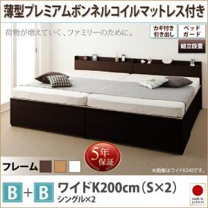 組立設置サービス付 日本製ベッド 国産ベッド 日本製 鍵・ガード付き大容量収納ファミリーチェストベッド TRACT トラクト 薄型プレミアムボンネルコイルマットレス付き B+B ワイドK200マットレス付 マットレス有