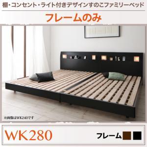 ファミリー 連結ベッド 家族ベッド 棚・コンセント・ライト付きデザインすのこベッド ALUTERIA アルテリア ベッドフレームのみ ワイドK280ファミリー 連結ベッド 家族ベッド マットレス無 マットレス別 ベットフレーム単品 家族