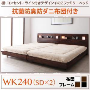 ファミリー 連結ベッド 家族ベッド 棚・コンセント・ライト付きデザインすのこベッド ALUTERIA アルテリア ボリューム敷布団付き ワイドK240(SD×2)
