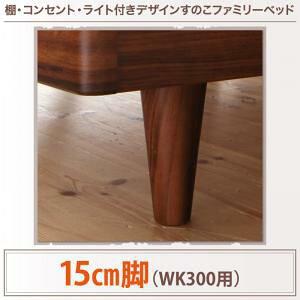 デザインすのこベッド ALUTERIA アルテリア 専用別売品(脚) WK300用 脚15cmベッド交換用脚のみ ※ベッド本体は含まれず。