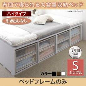 布団で寝られる大容量収納ベッド Semper センペール ベッドフレームのみ 引き出しなし ハイタイプ シングル