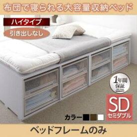 布団で寝られる大容量収納ベッド Semper センペール ベッドフレームのみ 引出し4杯 ハイタイプ シングル※マットレス別売 ベッドフレーム単品 シングルベッド シングルフレーム 収納家具 収納ベッド