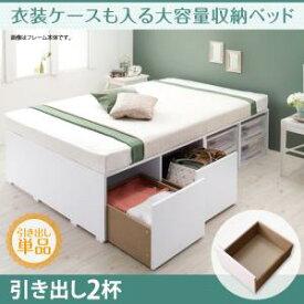 引出しのみの販売 ベッドは含まれず 収納ベッド Friello フリエーロ 専用別売品 引出し2杯