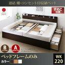日本製ベッド 国産ベッド 日本製 棚・コンセント付すのこ収納ベッド Ernesti エルネスティ ベッドフレームのみ B(S)+A…