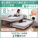 簡易ベッド 親子ベッド Bene&Chic ベーネ&チック ベッドフレームのみ 上下段セット シングル 上段と下段のペアタイプ…