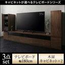 キャビネットが選べるテレビボードシリーズ add9 アドナイン 3点セット(テレビボード+キャビネット×2) 木扉 幅180収…