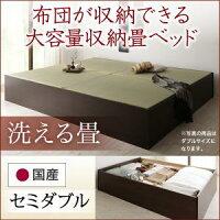 お客様組立日本製・布団が収納できる大容量収納畳ベッド悠華ユハナ洗える畳セミダブル