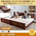 高さ調整可能 ファミリー 連結ベッド 家族ベッド 頑丈すのこファミリーベッド SEIVISAGE セイヴィサージュ ベッドフレ…