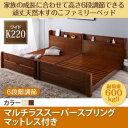 高さ調整可能 ファミリー 連結ベッド 家族ベッド 頑丈すのこファミリーベッド SEIVISAGE セイヴィサージュ マルチラス…