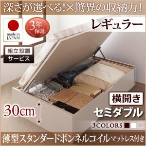 組立設置付 国産跳ね上げ収納ベッド Regless リグレス 薄型スタンダードボンネルコイルマットレス付き 横開き セミダブル 深さレギュラー日本製ベッド 国産ベッド 日本製