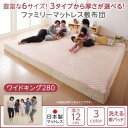 6サイズx3つの厚さ 家族 添い寝用マットレス 洗える敷パッド付き ファミリーマットレス敷布団 ワイドK280 厚さ12cmマ…