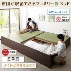 お客様組立 日本製・布団が収納できる大容量収納畳連結ベッド ベッドフレームのみ 美草畳 ワイドK200日本製ベッド 国産ベッド 和モダン 畳ベッド 収納畳ベッド 畳 布団
