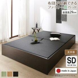 お客様組立 日本製・布団が収納できる大容量収納畳連結ベッド 陽葵 ひまり ベッドフレームのみ 美草畳 セミダブル 29cm日本製ベッド 国産ベッド 和モダン 畳ベッド 収納畳ベッド 畳 布団 収納ベッド ベッド