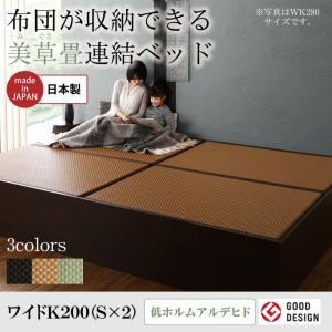 お客様組立 布団が収納できる・美草・小上がり畳連結ベッド ベッドフレームのみ ワイドK200日本製ベッド 国産ベッド 和モダン 畳ベッド 収納畳ベッド 畳 布団