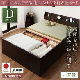 組立設置付 布団が収納できる棚・コンセント付き畳ベッド い草畳 ダブル日本製ベッド 国産ベッド 和モダン 畳ベッド 収納畳ベッド 畳 布団 ダブルベッド ダブルベット ダブルサイズ