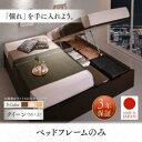 日本製ベッド 国産ベッド 日本製 国産大型サイズ跳ね上げ収納ベッド Cervin セルヴァン ベッドフレームのみ 縦開き ク…