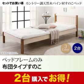 セットでお買い得 カントリー調天然木パイン材 北欧ベッド 北欧カントリー IKEAスタイル すのこベッド ベッドフレームのみ 布団用すのこ 2台タイプ シングル※マットレス無 マットレス別売り シングルベッド シングルベット 単身赴任