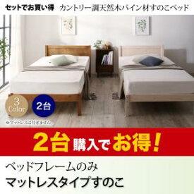 セットでお買い得 カントリー調天然木パイン材 北欧ベッド 北欧カントリー IKEAスタイル すのこベッド ベッドフレームのみ マットレス用すのこ 2台タイプ シングル※マットレス無 マットレス別売り シングルベッド シングルベット 単身赴任