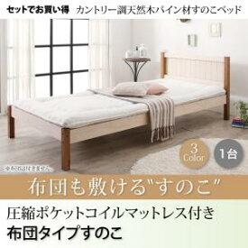 セットでお買い得 カントリー調天然木パイン材 北欧ベッド 北欧カントリー IKEAスタイル すのこベッド 圧縮ポケットコイルマットレス付き 布団用すのこ 1台タイプ シングル シングルベッド シングルベット 単身赴任